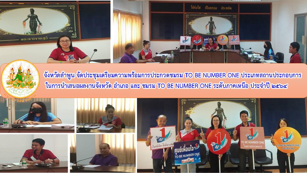 จังหวัดลำพูน จัดประชุมเตรียมความพร้อมการประกวดชมรม TO BE NUMBER ONE ประเภทสถานประกอบการ ในการนำเสนอผลงานจังหวัด อำเภอ และ ชมรม TO BE NUMBER ONE ระดับภาคเหนือ ประจำปี 2564