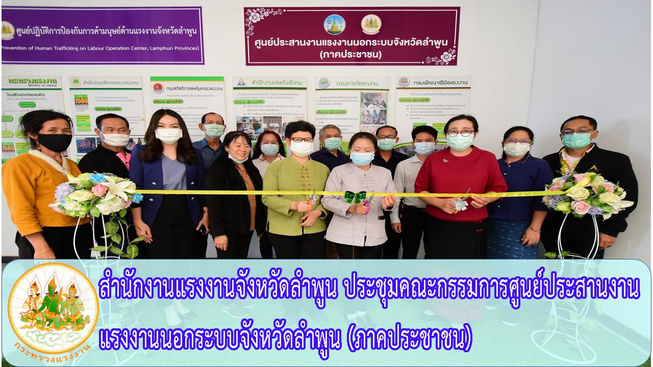 สำนักงานแรงงานจังหวัดลำพูน ประชุมคณะกรรมการศูนย์ประสานงาน แรงงานนอกระบบจังหวัดลำพูน (ภาคประชาชน)