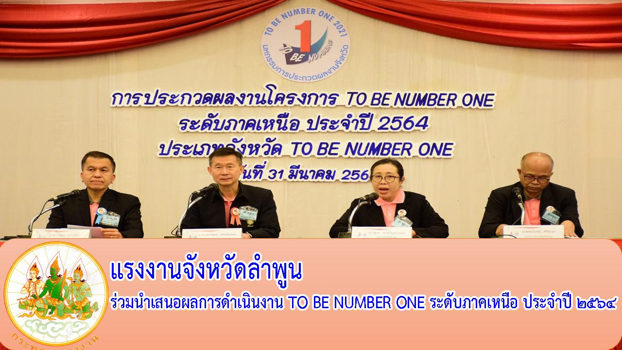 แรงงานจังหวัดลำพูน ร่วมนำเสนอผลการดำเนินงาน TO BE NUMBER ONE ระดับภาคเหนือ ประจำปี 2564